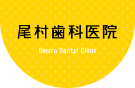 尾村歯科医院 Omura Dental Clinic